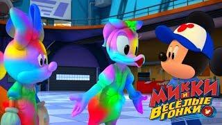Микки и весёлые гонки - мультфильм Disney про Микки Мауса и его машинки (Сезон 1 Серия 21)