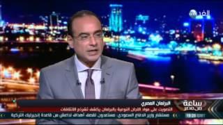 """عبد المجيد: مجلس النواب يعيش حالة الـ""""لا سياسة"""""""