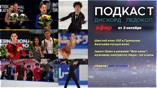Обсудим этап JGP в Гданьске и Japan Open