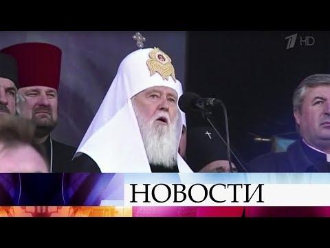 На Украине глава одной из неканонических структур Филарет хочет восстановить Киевский патриархат.