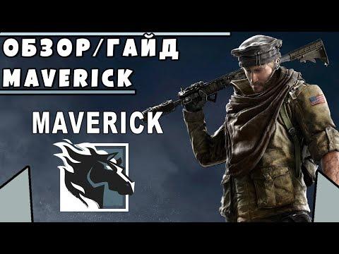 Обзор/Гайд на оперативника MAVERICK | Rainbow Six Siege