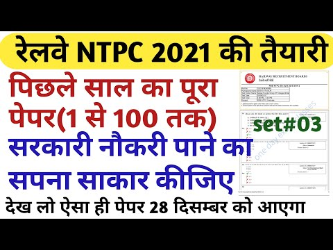 RRB NTPC PREVIOUS YEAR QUESTION PAPER 2019/ RAILWAY LAST YEAR PAPER 2016 PART 3
