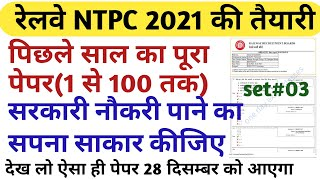 RRB NTPC PREVIOUS YEAR QUESTION PAPER 2020/ RAILWAY LAST YEAR PAPER 2016 PART 3