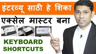 Excel Most useful Shortcuts that make you expert in excel || Excel Shortcuts in Marathi