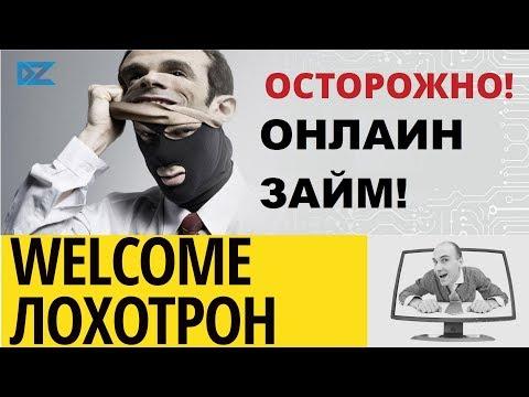 #отмена #онлайн #займ  ОСТОРОЖНО ЗАЙМЫ Дурные КРЕДИТЫ В Казахстан