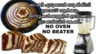 മിക്സി ഉപയോഗിച്ച് ചീനച്ചട്ടിയിൽ പഞ്ഞി പോലുള്ള പോലുള്ള മാർബിൾ കേക്ക് Marble Cake in Kadai