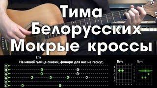 Download Тима Белорусских - Мокрые кроссы \ Разбор песни \ Аккорды и бой Mp3 and Videos