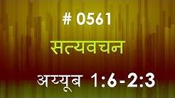 рдЕрдпреНрдпреВрдм  (#0561)Job 1: 6-2:3 Hindi Bible Study  Satya Vachan