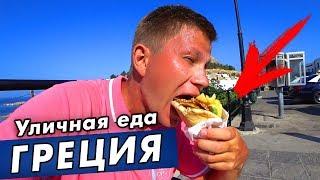 Уличная еда в Греции за 3€ - попробовал ГИРОС! Греческая шаурма на острове Родос - вкусно!