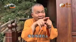 【混元禪師隨緣開示36】  WXTV唯心電視台
