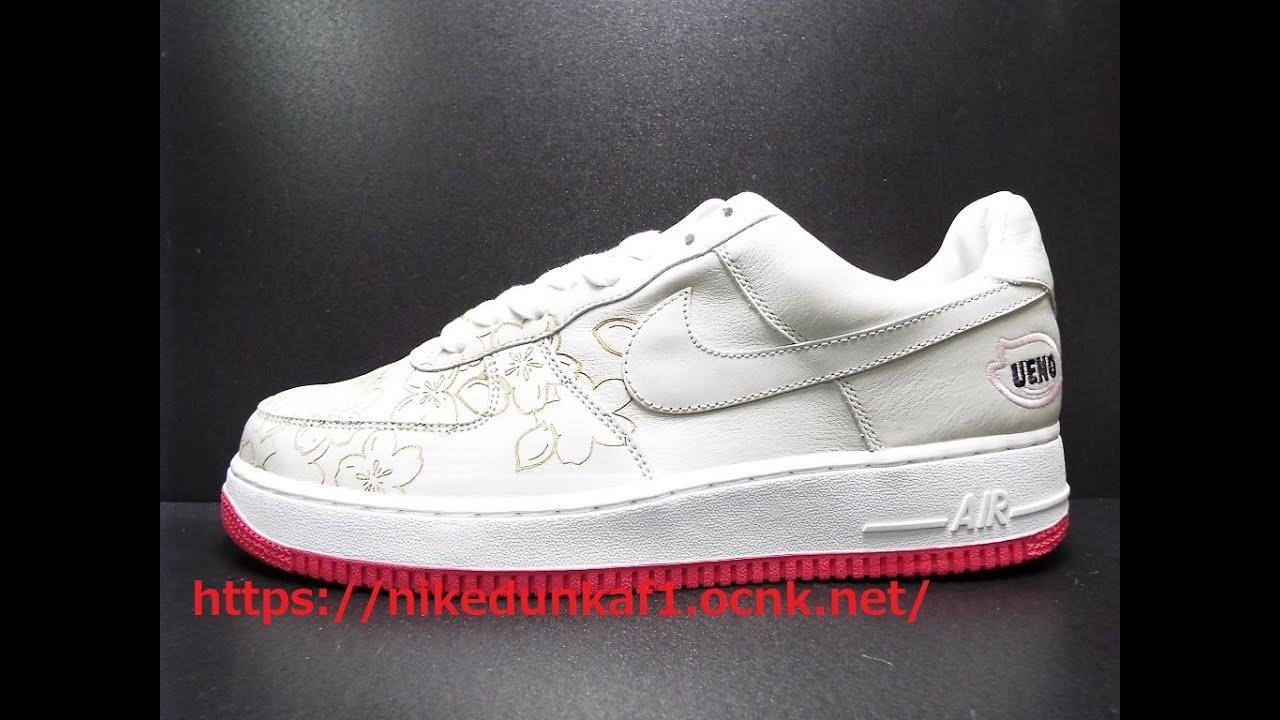 "the best attitude e2340 77d5e nikedunkaf1オンラインショップ公式動画|2004年製 Nike Air Force 1 UENO(上野)CITY ATTACK ""SAKURA (桜)""モデル|309360-001"