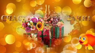 Download Очень красивое и позитивное поздравление с Днем рождения мужчине! Mp3 and Videos