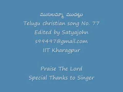 Musalamma Muchatlu Katipeti Latest Popular Jesus Songs In Telugu (2016)