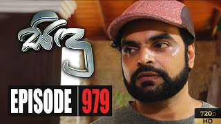 Sidu | Episode 979 12th May 2020 Thumbnail