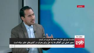 JAHAN NAMA: Arab League's FM Conference Discussed