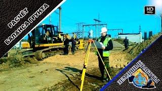 видео Подсчет объемов земляных сооружений | Строительный справочник | материалы - конструкции - технологии