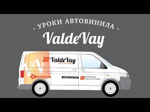 Атовинил. Дизайн коммерческого транспорта. VW Transporter