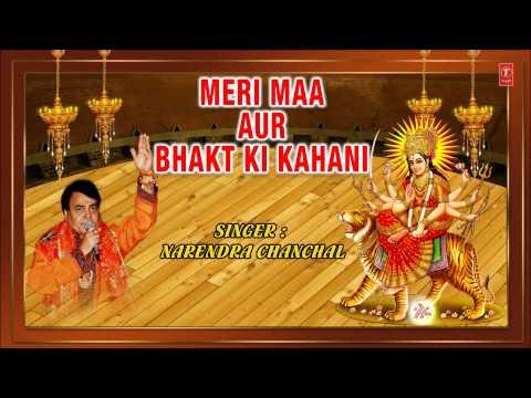 Maa Aur Bhakt Ki Kahani By Narendra Chanchal Full Audio Songs Juke Box