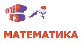 ЕГЭ. Математика. Разбор типовых заданий №1, № 2 и № 3
