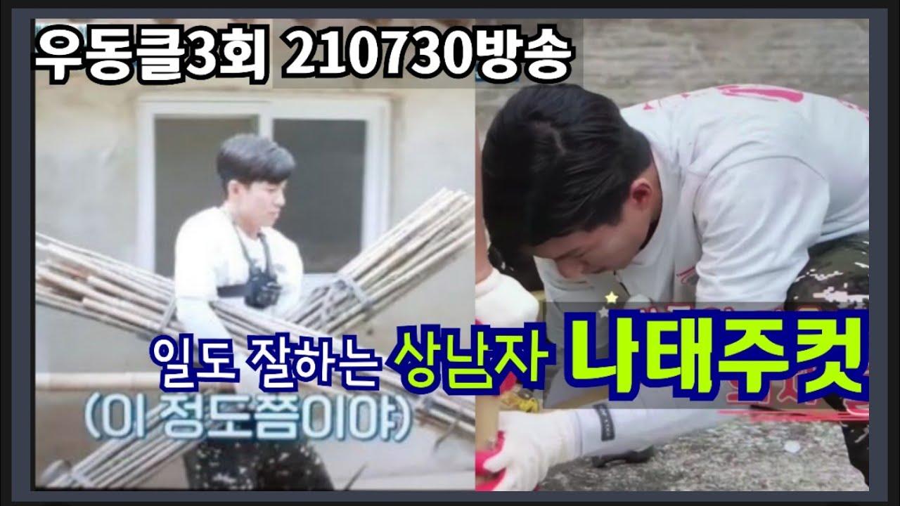 [ 상남자 나태주컷 ]📺우리동네 클라쓰 3회 & 4회예고영상 ( 🏡우동클 ) 210730방송