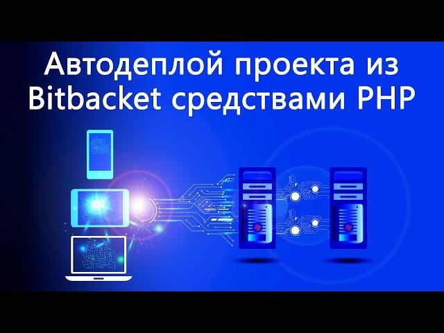 Автодеплой проекта из Bitbucket средствами PHP