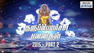 Gurupeyarchi Palangal 2015 Part 02   Tamil Horoscope   Tamil The Hindu