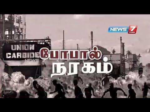 போபால் நரகம் | Bhopal Disaster | Bhopal Gas Tragedy | News7 Tamil