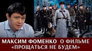 """Максим Фоменко о фильме """"Прощаться не будем"""""""