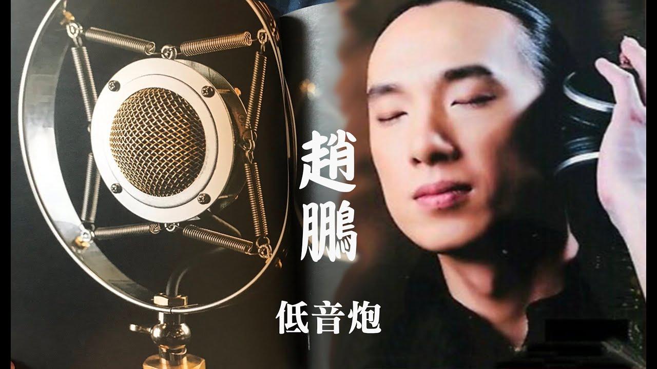 趙鵬十首經典歌,挑戰低音極限!