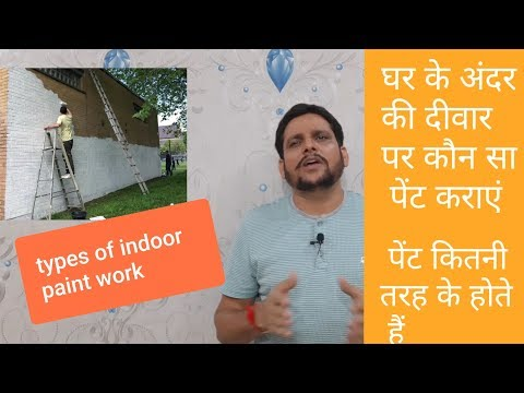 types of  wall paint ,how to paint wall in Hindi