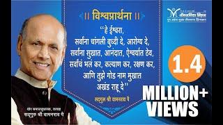 विश्वप्रार्थना मराठी (Marathi) | Jeevanvidya Mission | Satguru Shri Wamanrao Pai