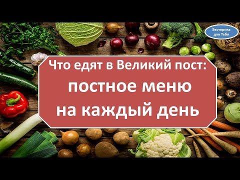 Что едят в Великий пост: постное меню на каждый день | Эзотерика для Тебя