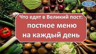 Что едят в Великий пост: постное меню на каждый день