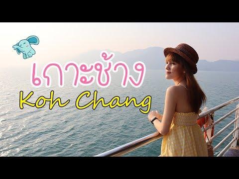 เที่ยวเกาะช้าง EP.1 การเดินทางเรือเฟอร์รี่ 🚣♂️ ล่องเรือมาด เรือกอนโดล่า Ferry & Gondola Koh Chang