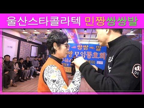 민짱쌍쌍발,울산스타콜라텍대표,울산246따닥�