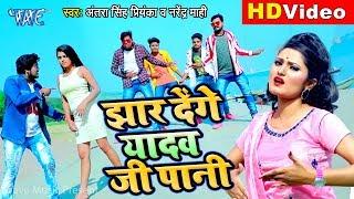 #Video - झार देंगे यादव जी पानी | Antra Singh Priyanka, Narendra Mahi | Bhojpuri Songs 2020
