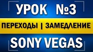 Sony Vegas Pro 12 [64-bit] - УРОК #3 Переходы, замедление (КОТИК)