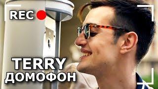 Как снимали 🔴 Terry - Домофон