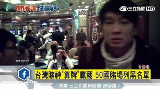 台灣賭神「算牌」贏翻 50國賭場列黑名單 三立新聞台