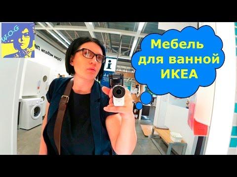 ✿ ИКЕА-Мебель ДЛЯ ВАННОЙ/Всё для ВАННОЙ/Хранение в ВАННОЙ/ Покупки в ИКЕА !?
