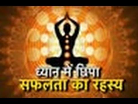 Tratak meditation in hindi
