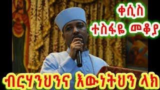 ብርሃንህንና እውነትህን ላክ (መዝሙር 43: 3)-- new sebket by Kesis Tesfaye Mekoya