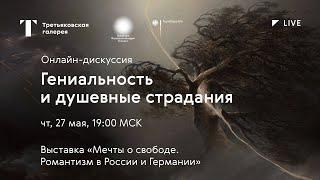 Гениальность и душевные страдания / Онлайн-дискуссия / #TretyakovLIVE