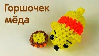 Горшочек мёда | Плетение из резинок | Лумигуруми для начинающих(Горшочек мёда - лёгкая фигурка из резинок для начинающих. В этом видео я покажу подробный урок плетения..., 2016-09-24T14:44:32.000Z)