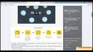 видео Инвестиции в МФО: как инвестировать, рейтинг и отзывы