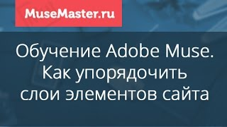 #25. MuseMaster.ru. Как упорядочить элементы в Adobe Muse