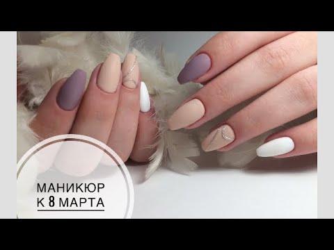 Балерина ногти матовые