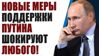 Новое меры поддержки Путина. Кредиты, отсрочки и выплаты: как нам помогает правительство