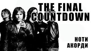 Уроки Как Играть The Final Countdown м Самбір