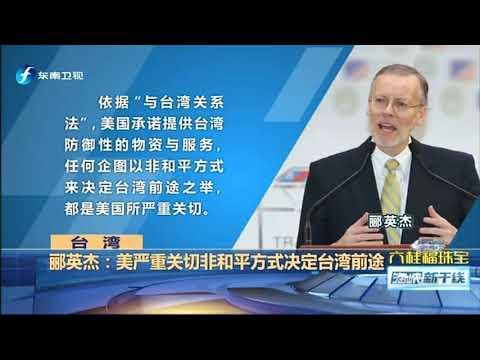 """蔡英文出席台北美国商会谢年饭 叫嚣""""让台湾强大""""【海峡新干线】"""
